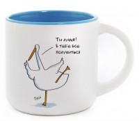 Подарок Чашка Gifty 'Ти Лучча. Blue' (40965)