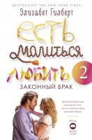 Книга Есть, молиться, любить 2. Законный брак