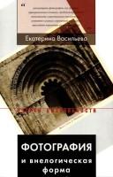 Книга Фотография и внелогическая форма