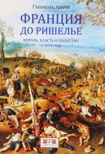 Книга Франция до Ришелье. Король, власть и общество в 1614 году