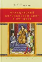 Книга Французский королевский двор в 16 веке