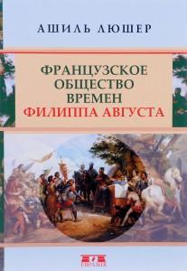 Книга Французское общество времен Филиппа Августа