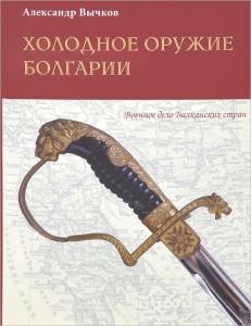 Книга Холодное оружие Болгарии