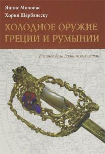 Книга Холодное оружие Греции и Румынии