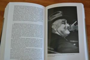 фото страниц Рузвельт #7