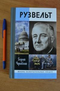 фото страниц Рузвельт #3