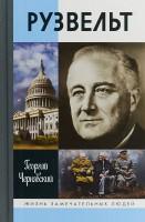 Книга Рузвельт