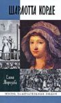 Книга Шарлотта Корде
