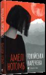 Книга Токійська наречена
