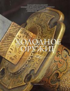 Книга Холодное оружие. Каталог коллекции Приморского государственного объединенного музея имени В. К. Арсеньева