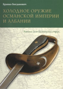 Книга Холодное оружие Османской империи и Албании