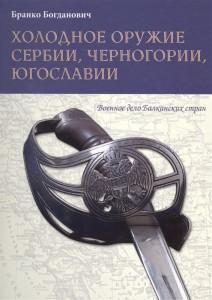 Книга Холодное оружие Сербии, Черногории, Югославии