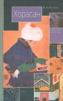 Книга Хорасан. Территория искусства