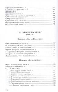 фото страниц Хризалида. Стихотворения #6