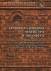 Книга Хроника Симеона Магистра и Логофета. Том 1