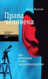 Книга Права человека как политика и как идолопоклонство
