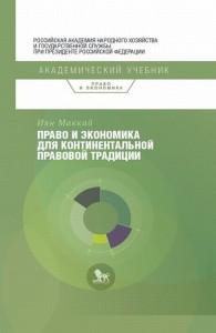 Книга Право и экономика для континентальной правовой традиции