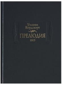 Книга Прелюдия