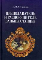 Книга Преподаватель и распорядитель бальных танцев