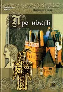 Книга Про німців