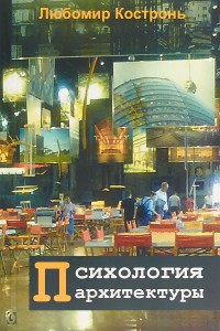 Книга Психология архитектуры