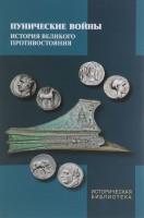 Книга Пунические войны. История великого противостояния