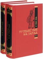 Книга Путешествие на запад. В 2-х томах (комплект из 2 книг)