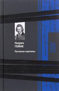 Книга Путевые картины