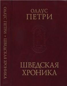 Книга Шведская хроника