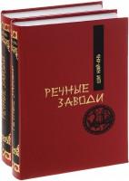 Книга Речные заводи. В 2-х томах (комплект из 2 книг)