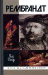 Книга Рембрандт