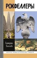 Книга Рокфеллеры