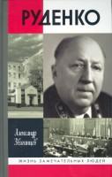Книга Руденко