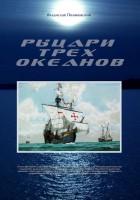 Книга Рыцари трех океанов