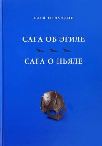 Книга Сага об Эгиле. Сага о Ньяле