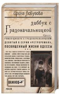 Книга Диббук с Градоначальницкой