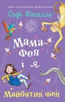 Книга Мама-фея і я.  Майбутня фея