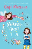 Книга Мама-фея і я