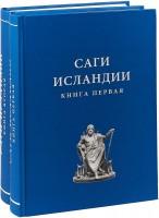 Книга Саги Исландии (комплект из 2 книг)