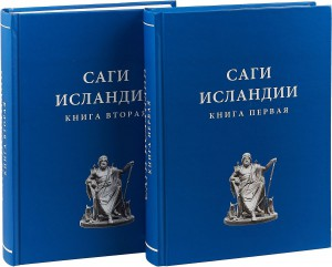 фото страниц Саги Исландии (комплект из 2 книг) #2
