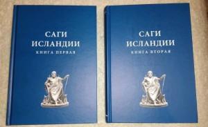фото страниц Саги Исландии (комплект из 2 книг) #3
