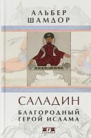 Книга Саладин. Благородный герой ислама