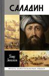 Книга Саладин