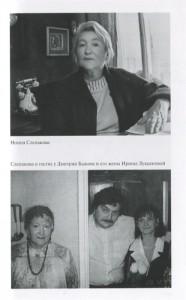 фото страниц Шестидесятники. Литературные портреты #5