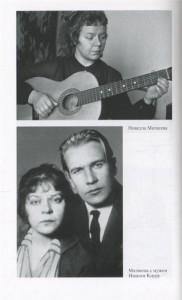 фото страниц Шестидесятники. Литературные портреты #4
