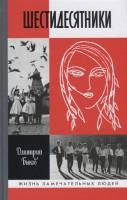 Книга Шестидесятники. Литературные портреты