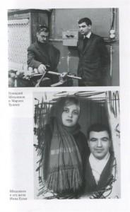 фото страниц Шестидесятники. Литературные портреты #3