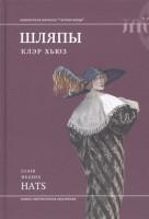 Книга Шляпы