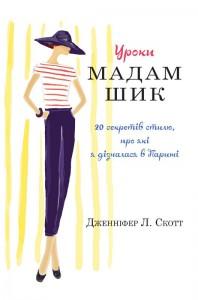 Книга Уроки мадам Шик