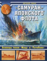 Книга 'Самураи' японского флота. Эсминцы типов 'Мацу' и 'Татибана'